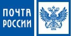 Почтальон. АО Почта России