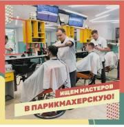 Барбер. ИП Томченко А.Н. Улица Некрасовская 96