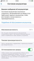 Apple iPhone 7. Б/у, 32 Гб, Черный, 4G LTE