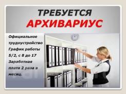 "Архивариус. АО ""НСРЗ"". Проспект Находкинский 59"