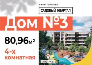 4-комнатная, улица Линейная 2-я 19б. Садгород, застройщик, 81,0кв.м.