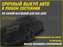 Срочный выкуп авто в любом состоянии.24/7 оперативный выезд на место