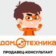 Продавец-консультант. ИП Дубовая И.И. Улица Ленина 94