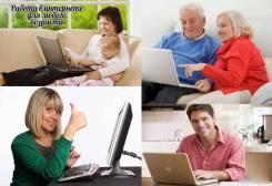 Помощница для работы через интернет