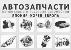 Автозапчасти Европа, Япония, Корея. Бесплатная доставка Новосибирск