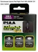 Лампы галогенные PIAA Night Tech HB3 HE-825 3600K 12V 55W (140W)