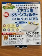 Фильтр салонный AC-108E VIC