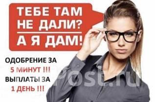 Залог, займ, наличные, ссуда, деньги, микрозайм, помощь во Владивосток