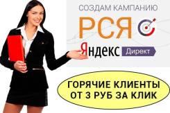 Реклама в сети Яндекс