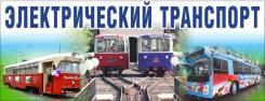 """Кондуктор. ОАО """"Электрический транспорт"""". Улица Пушкинская 29"""
