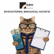 Бухгалтерское сопровождение ИП, ООО, услуги бухгалтера. 3-НДФЛ.