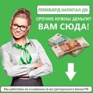 Залог, займ, наличные, ссуда, ломбард, деньги, финансовая помощь, заем, зайем
