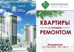 """Квартиры с готовым ремонтом в ЖК """"Изумрудный"""""""
