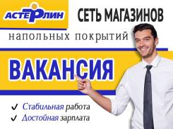 Менеджер по оптовым продажам. ИП Лушникова О.Г. Улица Хабаровская 36