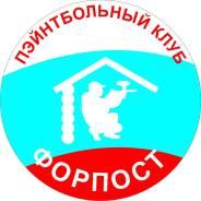 Волонтер-промоутер. ПК Форпост. Ул. Михайловское шоссе 80
