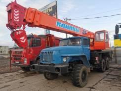 Клинцы КС-55713. Продается Автокран УРАЛ 25 тонн КС-55713-3K Клинцы, 11 150куб. см., 21,00м.