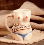 Подарок на День Рождения! Кружка «Торс» Микс 0.4 л. Керамика .