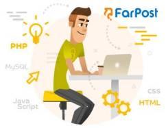 Веб-разработчик. LLC FarPost. Остановка Русская