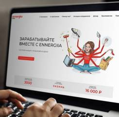 Стилист. ООО «Эннергия» интернет-магазин. Улица Пушкина 16