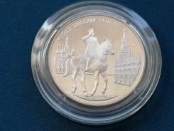 2 рубля 1995 г. Парад Победы-Жуков.