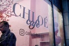 Лучший кофе с собой в кафе Chloe