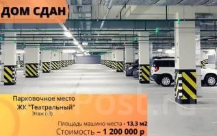 Места парковочные. улица Фастовская 29, р-н Чуркин, 13,3кв.м.