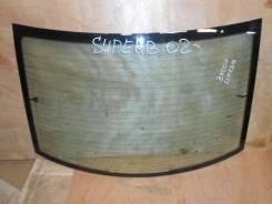 Стекло заднее 2002-2008 Skoda Superb