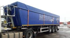 "MEGA. Алюминиевый полуприцеп Мега Mega ""light"" 42 м3, 1 000кг."