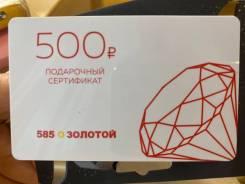 Сертификат на покупку ювелирных изделий «585 золотой»