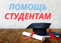 Помощь студентам (курсовые, дипломы, нормоконтроль)