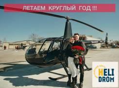 Подарочный сертификат. Полеты и прогулки на вертолете во Владивостоке