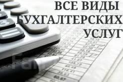 Бухгалтерское обслуживание ООО, ИП, физ. лиц