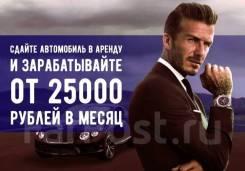 Возьмём Ваш автомобиль в аренду! На очень выгодных условиях в Хабаровск