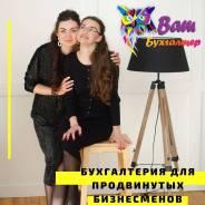 Бухгалтерский учёт для ООО и ИП, восстановление учёта в Хабаровске