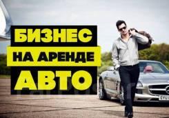 Инвестируйте в наш Бизнес и получайте пассивный доход в Хабаровске
