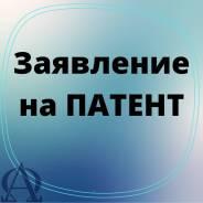 Заявление на Патент (без посещения налоговой)