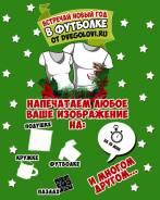 Печать на футболках кружках ТЦ Луговая ТЦ Дружба ТЦ Черемушки
