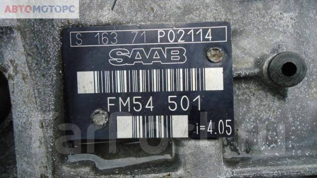 МКПП Saab 900 2, 1997, 2 л, бензин i (FM54501)