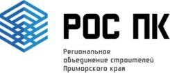 """Архивариус. АСРО """"РОС ПК"""". Улица Станюковича 3"""