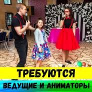 Аниматор. Улица Ленинградская 28 кор. 2