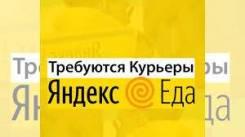 """Курьер. ООО """" ЯНДЕКС ЕДА """""""
