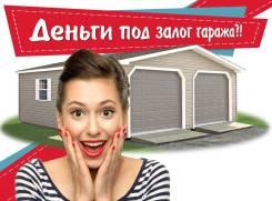 Деньги Займ под залог нежилого имущества нежилой недвижимости