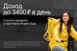 Курьер. Партнер сервиса Яндекс Еда. Москва