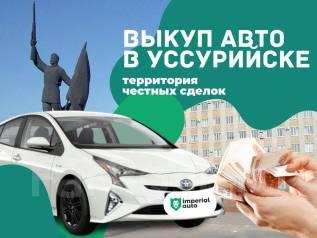 Выкуп АВТО в Уссурийске! Срочный автовыкуп любых авто! Целые, после ДТП