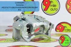 Суппорт Toyota HZJ73/77/GRJ7/KDJ9/KZJ9/RZJ9/VZJ9 47730-60110 R/L новый