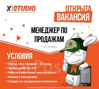 Продавец-консультант. И.П. Юхта А.А. xStudio. Улица Пушкина 23