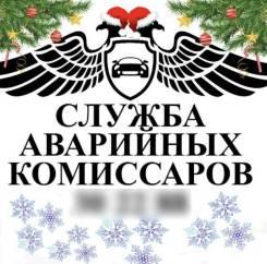 Аварийный комиссар. ООО ДВ Эксперт. Проспект Первостроителей 18