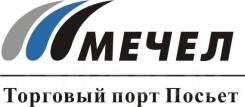 """Специалист по социальной работе. АО """"Торговый порт Посьет"""""""