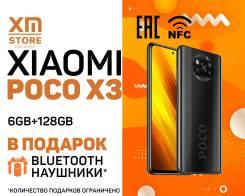 Xiaomi Poco X3 NFC. Новый, 128 Гб, Черный, 3G, 4G LTE, NFC