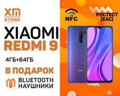 Xiaomi Redmi 9. Новый, 64 Гб, Фиолетовый, 3G, 4G LTE, Dual-SIM, NFC